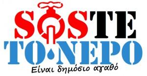logo-wasserprivatisierung