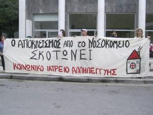 MitarbeiterInnen der Klinik der Solidarität mit Transparent